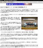 チョン新報20080611-01