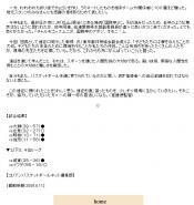 チョン新報20080611-02