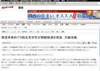 アサヒる新聞20080613-01