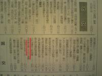 朝日新聞19600226外交欄02