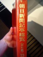 朝日新聞記事総覧昭和35年02