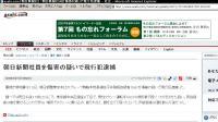 アサヒる新聞20080615