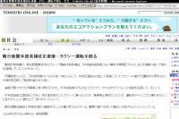 読売20080615