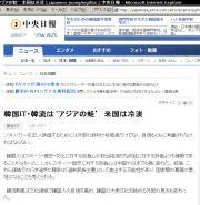 中央日報20080617-01
