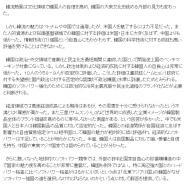 中央日報20080617-02