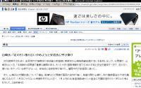 在日新聞20080621