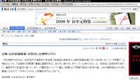 在日新聞20080622朝刊
