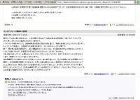 yahoo知恵袋山拓議員連盟02