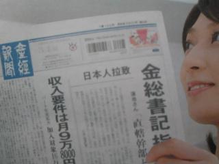 産経新聞広告2