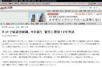 asahi.com20070830