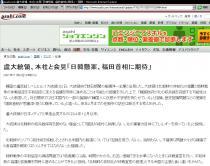 asahi20071103-01