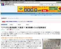 j-castnews20071101-01
