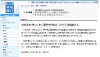 mainichi20070714