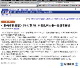 mainichi20070418