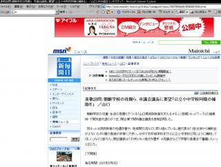 mainichi20070508