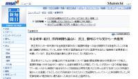 mainichi20070714-01