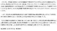 mainichi20070714-02