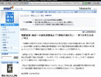 mainichi20070905