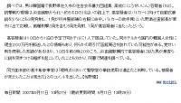 mainichi20070911-02