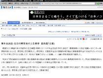 mainichi20071225