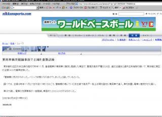 nikkan20070326