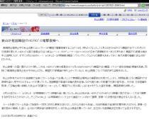 nikkansports20070920