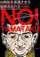 no-yamataku-A3-c