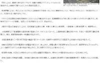 sankei2007-0716-02
