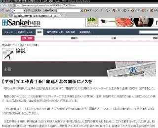 sankei20070427-01