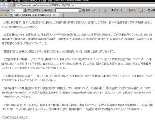 sankei20070427-02