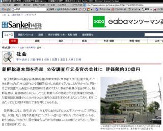 sankei20070612-01