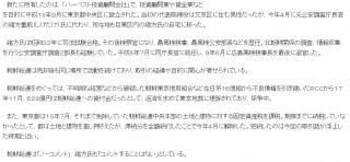 sankei20070612-02