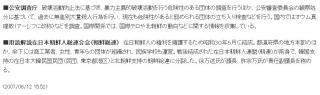 sankei20070612-03