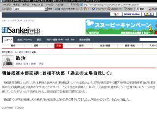 sankei20070612総理コメント