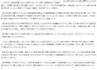 sankei20070625-02