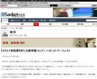 sankei20070728-01