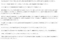 sankei20070728-02