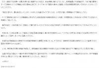 sankei20070728-03