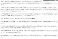 sankei20070729-02