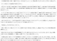 sankei20070729-03