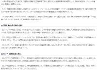 sankei20070731-02