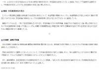 sankei20070731-03