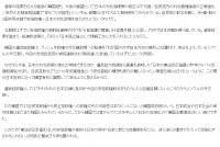 sankei20070801-02