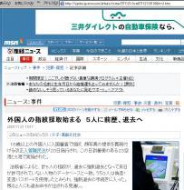 sankei20071121-01