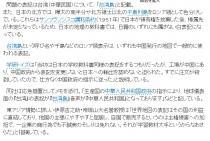 sankei20080110-02