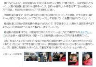 sankei20080311-02