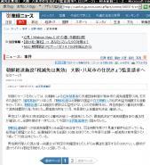 sankei20080314-02