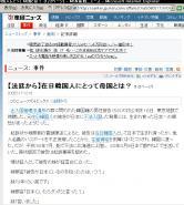 sankei20080517-01
