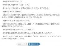 sankei20080517-02