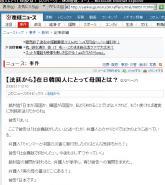 sankei20080517-03